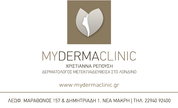 mydermaclinic.png